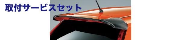 【関西、関東限定】取付サービス品フィット ハイブリッド GP5/GP6 | ルーフスポイラー / ハッチスポイラー【ムゲン】フィット ハイブリッド GP5 カーボンアッパーウイング