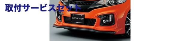 【関西、関東限定】取付サービス品フィット ハイブリッド GP5/GP6 | フロントバンパー【ムゲン】フィット ハイブリッド GP5 フロントエアロバンパー メーカー塗装 2トーンカラード仕上げ ツヤ消しブラック塗装×アラバスターシルバー・メタリック(NH700M)