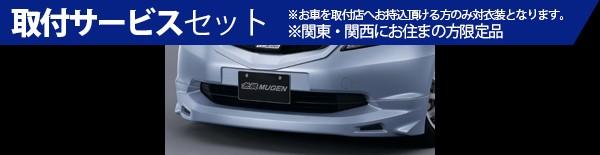 【関西、関東限定】取付サービス品GE6-9 フィット   フロントハーフ【ムゲン】フィット GE6/7 フロントアンダースポイラー