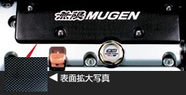 シビック FD1-3 | エンジンルーム / カバー その他【ムゲン】CIVIC FD (2.0GL) Ignition Coil Cover ドライカーボン
