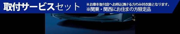 【関西、関東限定】取付サービス品シビック FD1-3   フロントハーフ【ムゲン】FD1/3 フロントアンダースポイラー