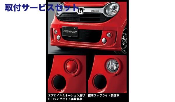 【関西、関東限定】取付サービス品N-ONE | フロントバンパー【ムゲン】N-ONE フロントエアロバンパー イノセントブルーメタリック(B590M)塗装済