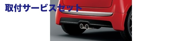 【関西、関東限定】取付サービス品N-ONE | リアバンパーカバー / リアハーフ【ムゲン】N-ONE リアアンダースポイラー Dual Exhaust System同時装着タイプ ポリッシュドメタルメタリック(NH737M)塗装済