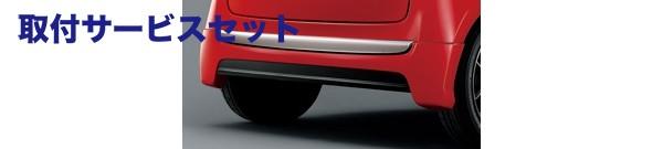【関西、関東限定】取付サービス品N-ONE | リアバンパーカバー / リアハーフ【ムゲン】N-ONE リアアンダースポイラー 標準装備マフラー同時装着タイプ プレミアムブルームーンパール(B589P)塗装済