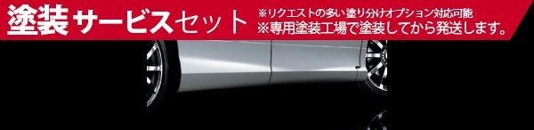 ★色番号塗装発送RG1-4 ステップワゴン | サイドステップ【ムゲン】RG1/2/3/4 後期 SPADA サイドガーニッシュ