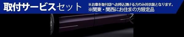 【関西、関東限定】取付サービス品RK ステップワゴン | サイドステップ & / ドアパネル 4dr【ムゲン】ステップワゴンスパーダ RK 後期 サイドガーニッシュ 未塗装品