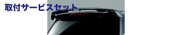 【関西、関東限定】取付サービス品RC1-2 オデッセイ ODYSSEY   リアウイング / リアスポイラー【ムゲン】オデッセイ RC1/2 Wing Spoiler カラード仕上げ B/G クリスタルブラック・パール NH731P