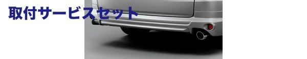 【関西、関東限定】取付サービス品RC1-2 オデッセイ ODYSSEY   リアバンパーカバー / リアハーフ【ムゲン】オデッセイ RC1/2 Rear Under Spoiler B/G スポーツエキゾーストシステム同時装着タイプ 未塗装