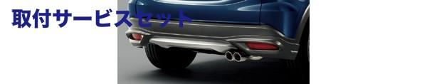 【関西、関東限定】取付サービス品ヴェゼル RU1-4 | リアバンパーカバー / リアハーフ【ムゲン】ヴェゼル RU1-4 Rear Under Spoiler カラード仕上げ クリスタルブラック・パール NH731P