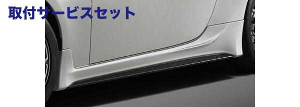 【関西、関東限定】取付サービス品【★送料無料】 86 - ハチロク -   サイドステップ【ティーアールディー】86 TRD Performance Line サイドスカート D4S(クリスタルブラックシリカ)