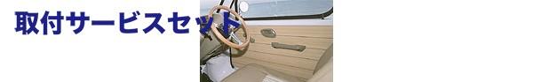 【関西、関東限定】取付サービス品DA62V EVERY VAN | ドアパネル 4dr【クモイモータース】エブリイ DA52 / DA62 (WAGON/VAN) ウッドサイドパネルセット