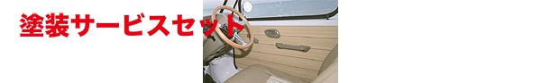 ★色番号塗装発送DA62V EVERY VAN | ドアパネル 4dr【クモイモータース】エブリイ DA52 / DA62 (WAGON/VAN) ウッドサイドパネルセット