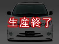 【アドミレイション】DEPORTE 30・40 エスティマ 後期 フロントハーフスポイラー 塗装済