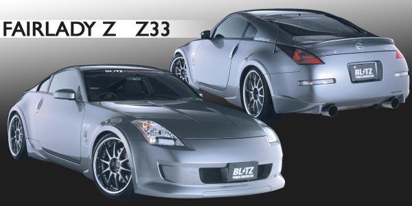【ブリッツ】オーバーフェンダーキット Z33 NISSAN フェアレディZ (FAIRLADY Z) 02/10-05/09 Z33 VQ35DE