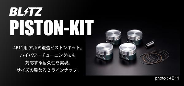 【ブリッツ】PISTON KIT φ86.0 MITSUBISHI ランサーエボリューションX (LANCER EVO X) 07/10- CZ4A 4B11