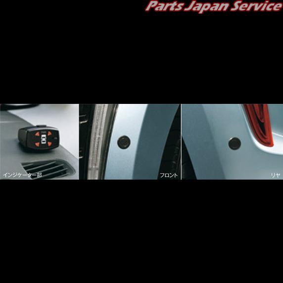 ダイハツ純正 コペン LA400K コーナーセンサー(フロント+リヤセット・ボイス4センサー付) [コペンXPLAY、XPLAY S]