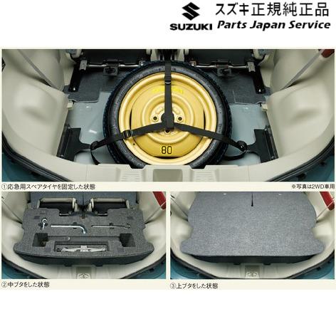 MK53S スペーシア/カスタム/ギア 241.スペアタイヤ固定キット F9EP 4WD車用 99157-79R10 スズキ MK53S SPACIA SUZUKI