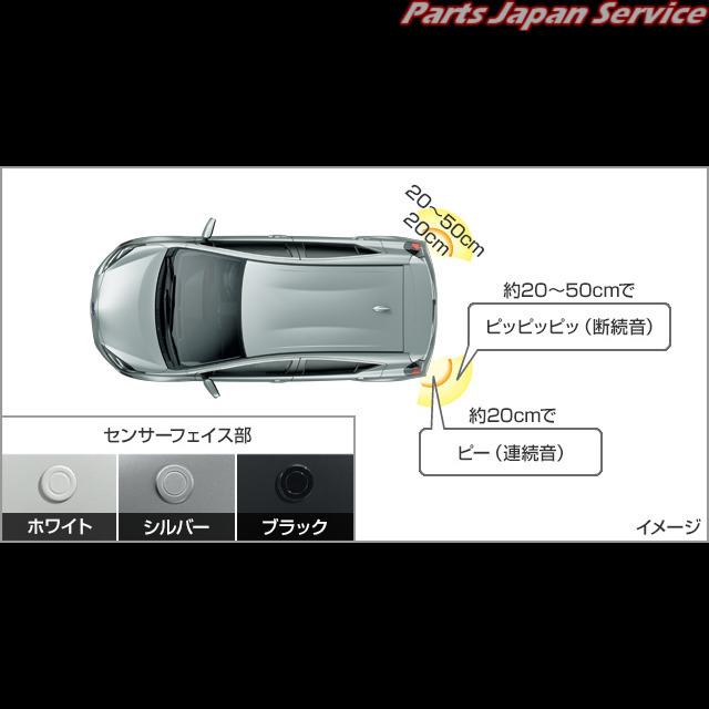 アクア コーナーセンサー(リヤ左右)(Crossover用) トヨタ NHP10H NHP10 AQUA TOYOTA