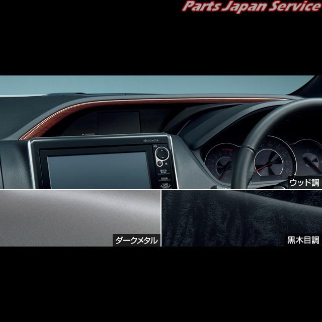 80系ヴォクシー メーターフード ウッド調 トヨタ ZWR80W ZWR80G ZRR80W ZRR85W ZRR80G ZRR85G 80VOXY TOYOTA
