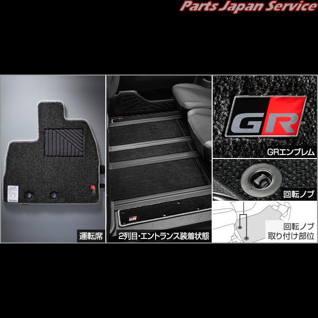 80系ヴォクシー GRフロアマット 08210-28V05-C0 トヨタ ZWR80W ZWR80G ZRR80W ZRR85W ZRR80G ZRR85G 80VOXY TOYOTA