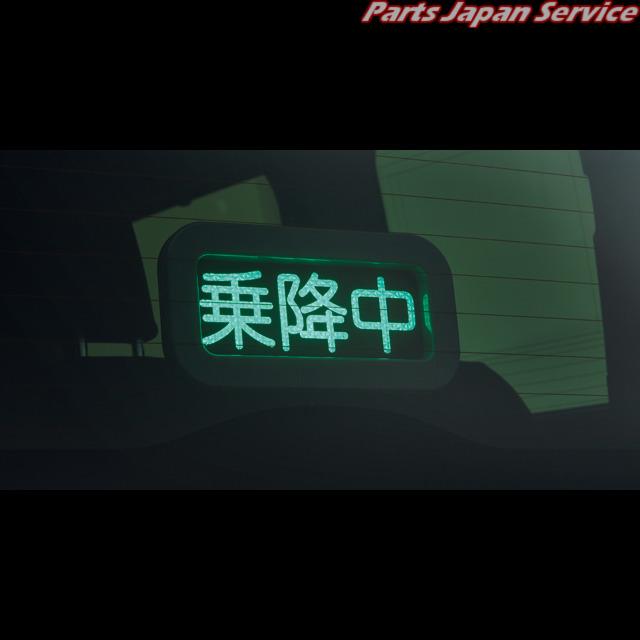 80系ヴォクシー 乗降中表示器 トヨタ ZWR80W ZWR80G ZRR80W ZRR85W ZRR80G ZRR85G 80VOXY TOYOTA