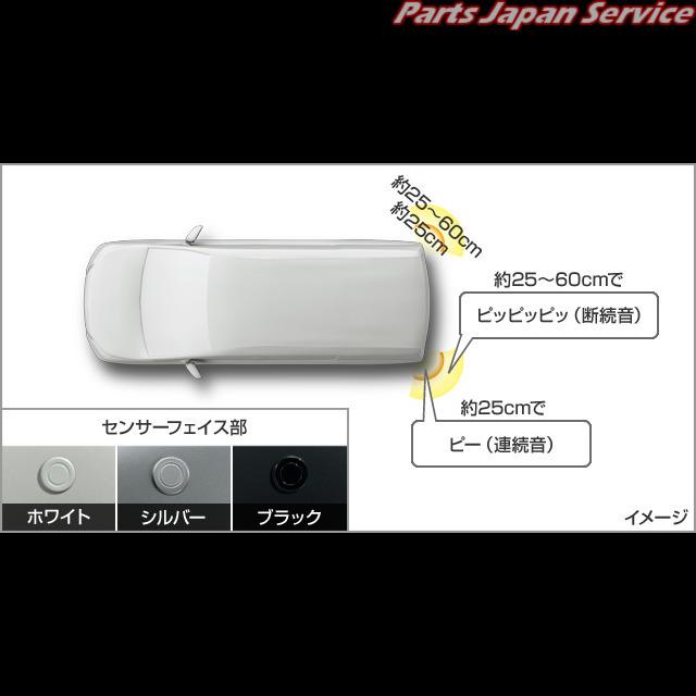 80系ヴォクシー コーナーセンサー(リヤ左右) トヨタ ZWR80W ZWR80G ZRR80W ZRR85W ZRR80G ZRR85G 80VOXY TOYOTA
