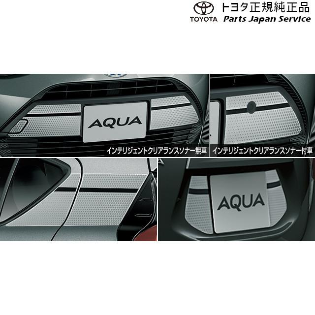 オンライン限定商品 マート トヨタ 10系アクア NHP10H NHP10 10AQUA SS期間中全品ポイント2倍 スタイリッシュパッケージ TOYOTA エクステリア