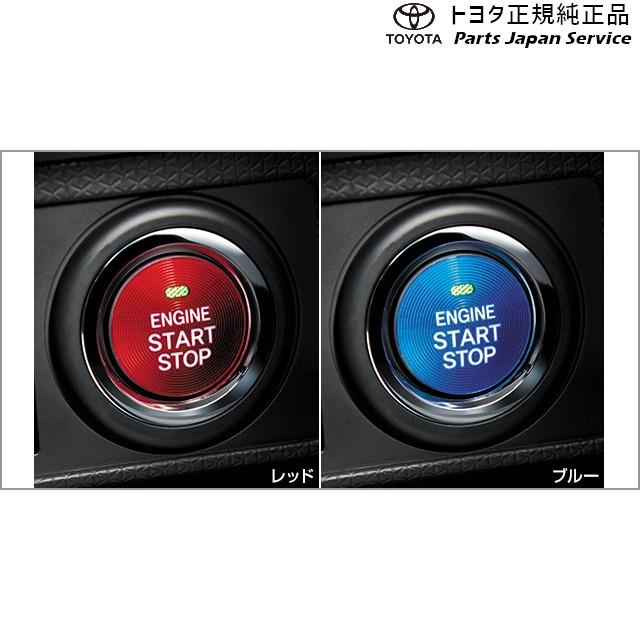 トヨタ 200系ライズ A200A 驚きの値段で A210A 本物 TOYOTA スタートボタンカバー 200RAIZE