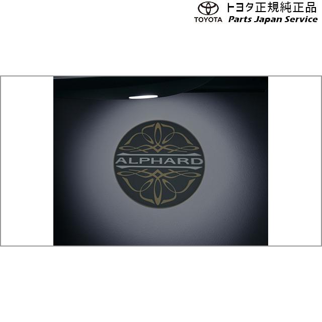 30系アルファード プロジェクションカーテシイルミ 0852D-58160 トヨタ GGH30W GGH35W AGH30W AGH35W AYH30W 30ALPHARD TOYOTA