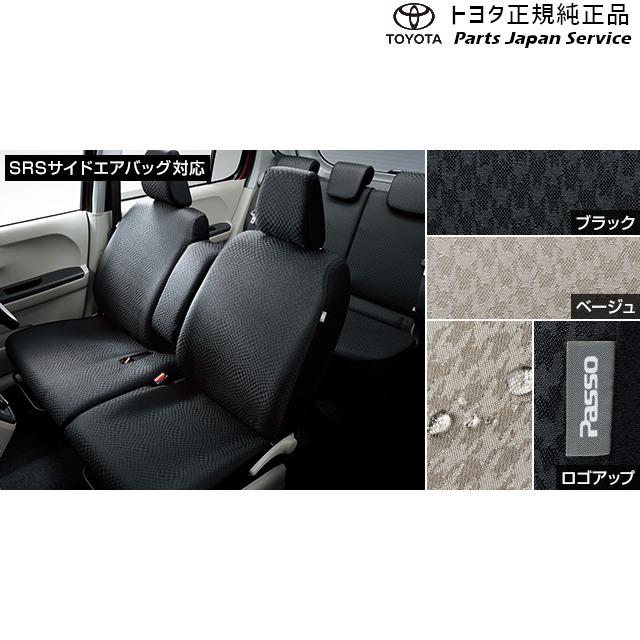 トヨタ 700系パッソ M700A M710A 日本未発売 SS期間中全品ポイント2倍 フルシートカバー TOYOTA 海外輸入 700PASSO