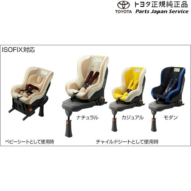 700系パッソ NEO G-Child ISO leg トヨタ M700A M710A 700PASSO TOYOTA