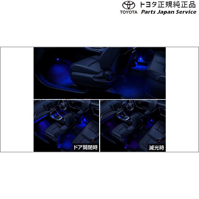 50系RAV4 インテリアイルミネーション(2モードタイプ・ブルー) 0852B-42010 トヨタ MXAA54 MXAA52 AXAH54 AXAH52 50RAV4 TOYOTA