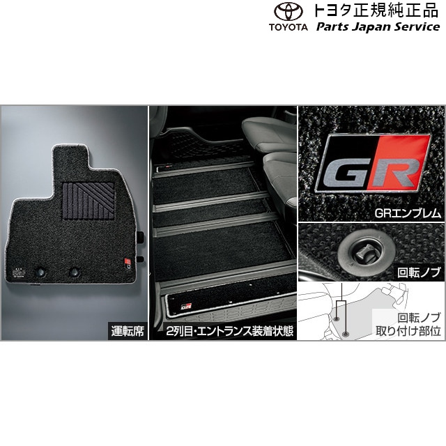 <title>トヨタ 80系ヴォクシー ZWR80W ZRR80W ZRR85W 正規認証品!新規格 80voxy TOYOTA SS期間中全品ポイント2倍 GRフロアマット</title>