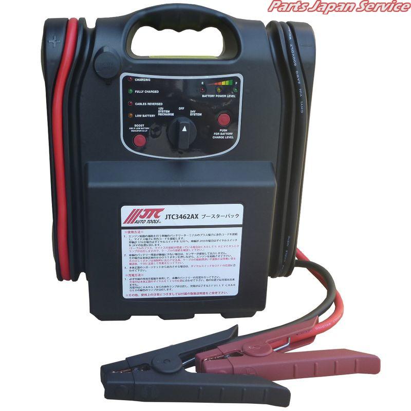 ブースターパック12&24V兼用 JTC3462AJ JTC(ラグナ)
