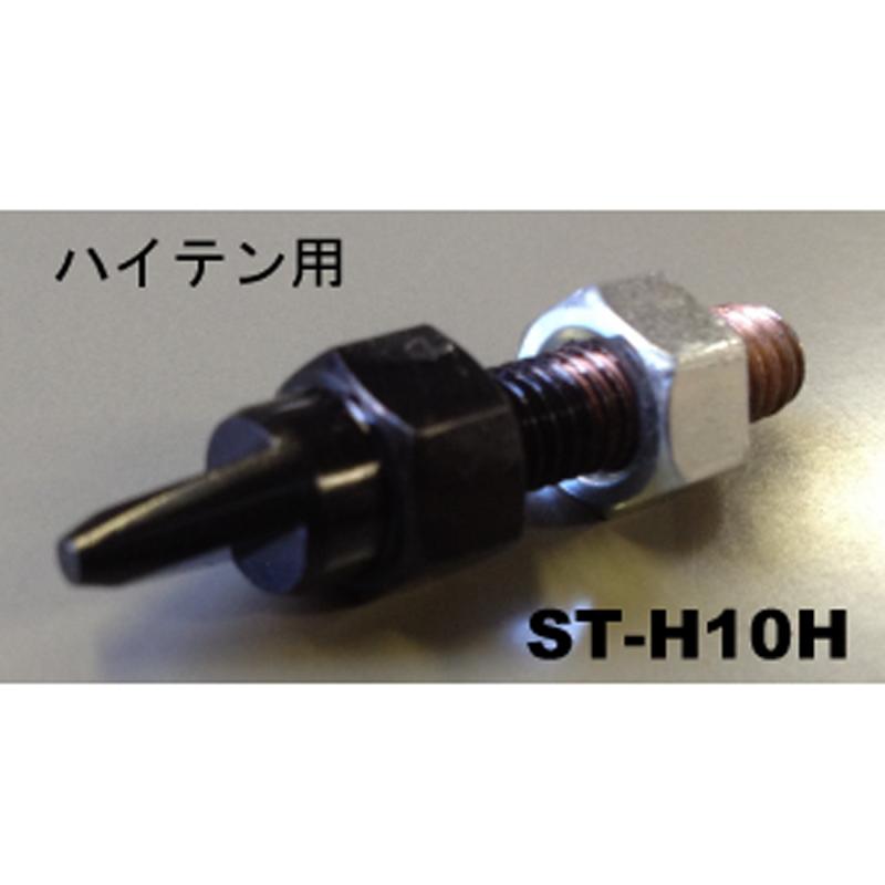HPHチップ ST-H10H シーズニュー