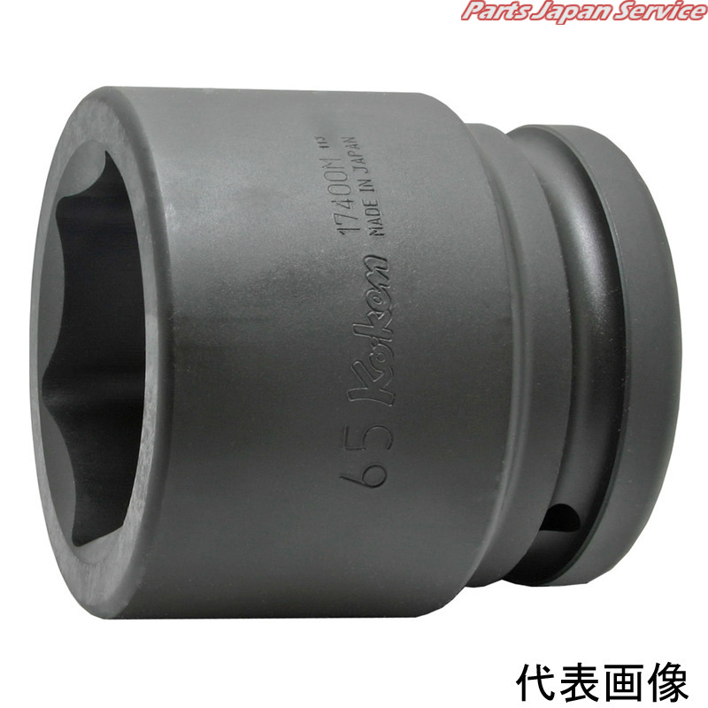 "1.1/2""(38.1mm)SQ. インパクト6角ソケット 100mm 17400M-100 KO-KEN"