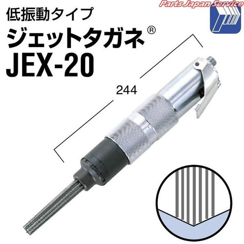 ジェットタガネ 針2×29,3×12 JEX-20 日東工器