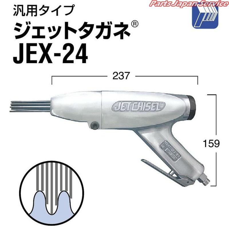 ジェットタガネ 針2×53,3×23 JEX-24 日東工器