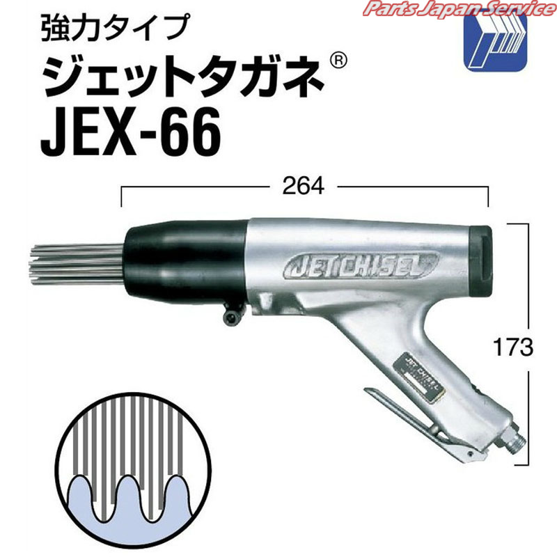 ジェットタガネ JEX-66 日東工器