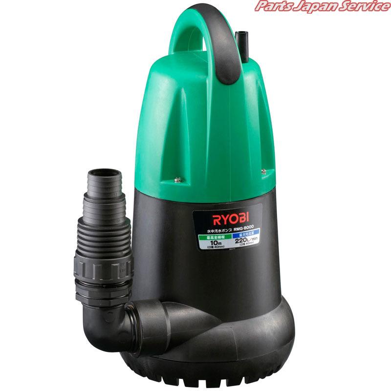 水中ポンプ(50Hz) RMG-8000-50 RYOBI