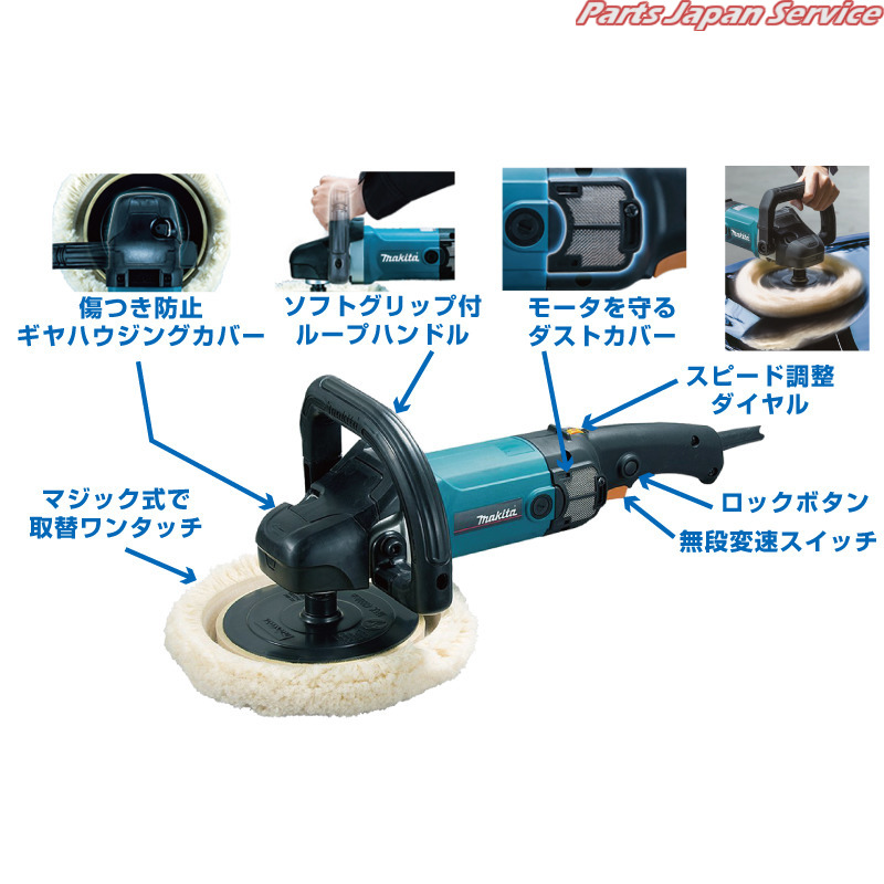 180mmサンダポリッシャ 9237C シーズニュー