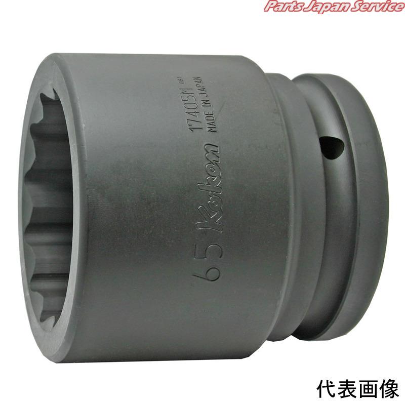 """1.1/2""""(38.1mm)SQ. インパクト12角ソケット 2.15/16"""" 17405A-2-15/16 KO-KEN"""