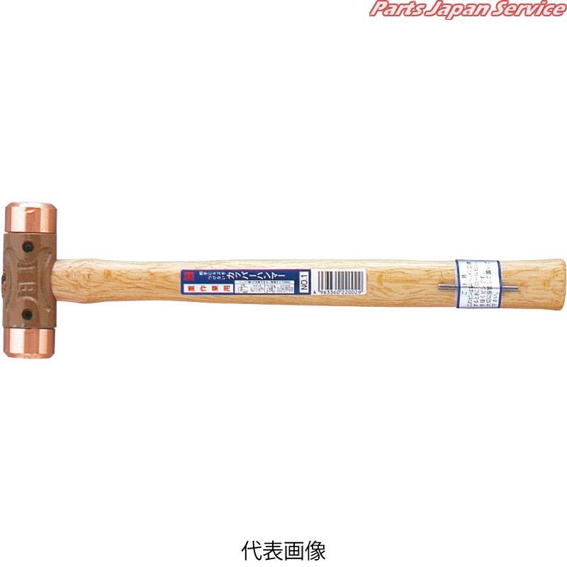 カッパー銅ハンマー 5ポンド CO-50 オーエッチ工業