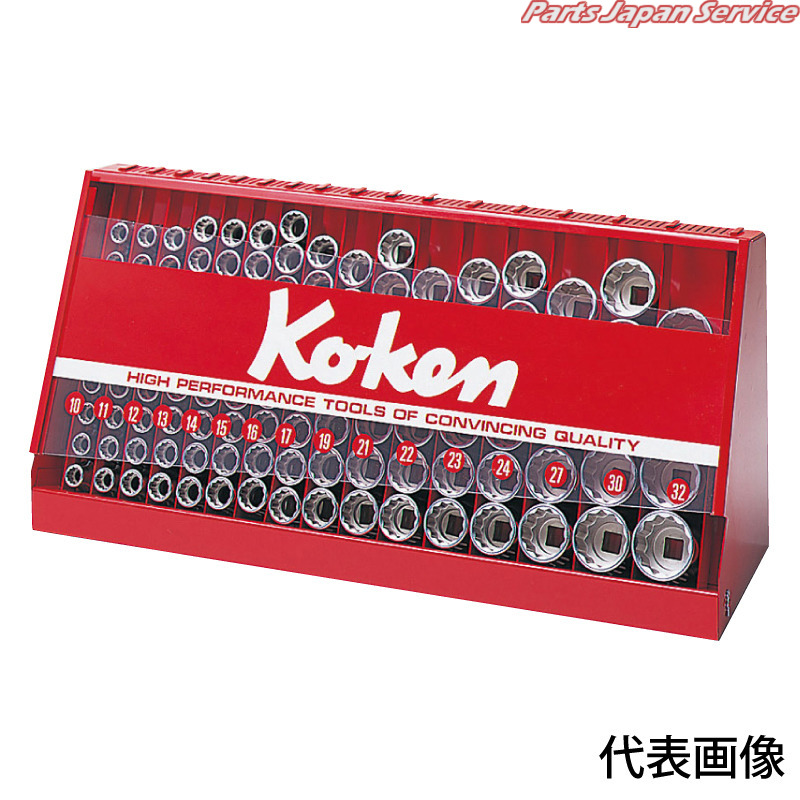 "1/2""(12.7mm)SQ. ソケットディスプレイスタンドセット 117ケ組 S4240M-05 KO-KEN"