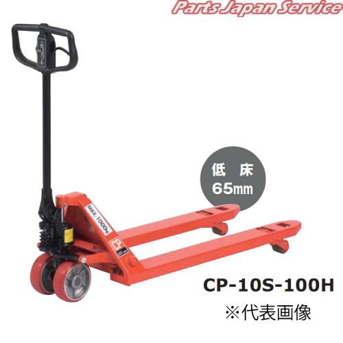 キャッチパレットトラック CP-10L-120H をくだ屋技研
