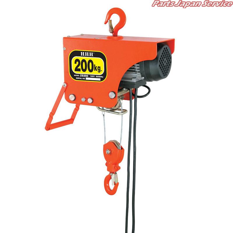 電気ホイスト ZS200 スリーエッチ