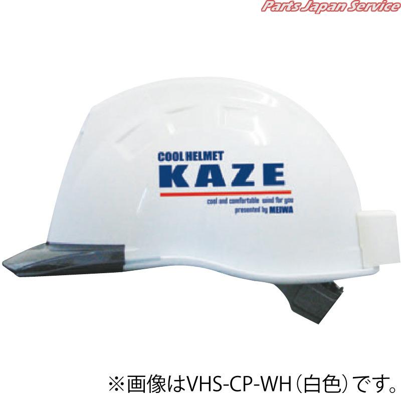 クールヘルメットKAZE クリーム VHS-CP-CR 名和興産