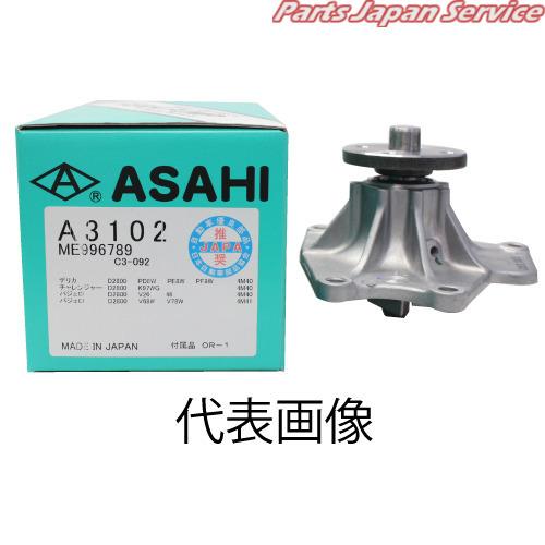 ウォーターポンプ(ヒノ) A5878 アサヒ技研