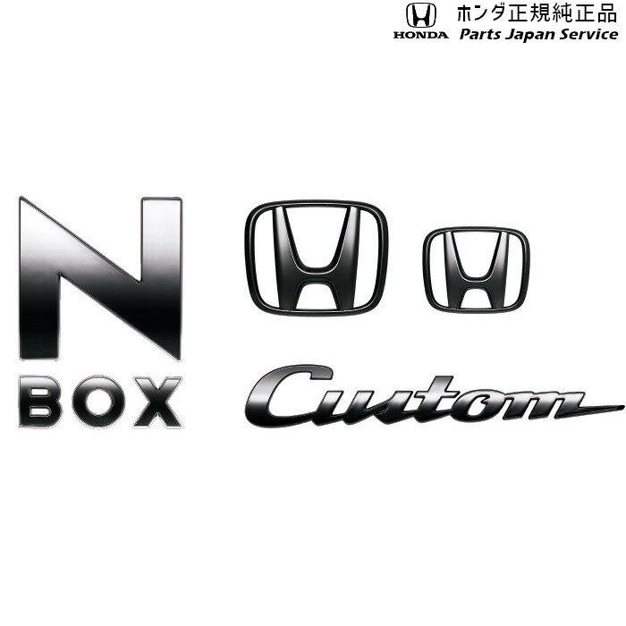 ホンダ HONDA JF3 JF4 新型エヌボックス [ホンダ純正] ブラックエンブレム N-BOX Custom用 送料無料 08F20-TTA-000C