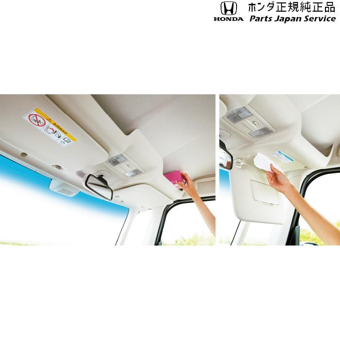 ホンダ HONDA JF3 JF4 新型エヌボックス [ホンダ純正] 大型ルーフコンソール N-BOX Custom用 送料無料 08U61-TTA-010